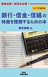 就活生必携!銀行・信金・信組の特徴を理解するための本(2017年暫定版)
