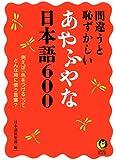 間違うと恥ずかしい あやふやな日本語600 (KAWADE夢文庫)