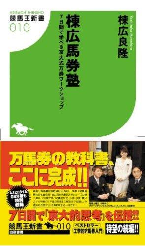 棟広馬券術 7日で学べる京大式万券ワークショップ (競馬王新書10)の詳細を見る