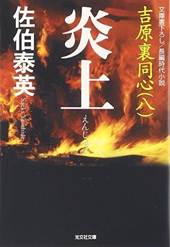 炎上—吉原裏同心〈8〉 (光文社時代小説文庫)
