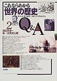 これならわかる世界の歴史Q&A〈2〉市民革命~第一次世界大戦