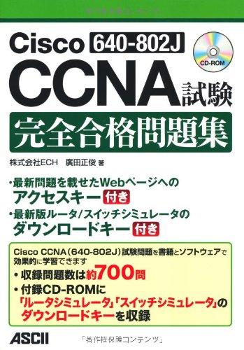 Cisco CCNA(640-802J)試験 完全合格問題集の詳細を見る