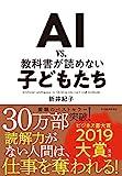 【2019年ビジネス書大賞 大賞】AI vs. 教科書が読めない子どもたち