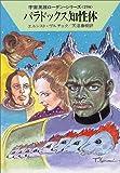 パラドックス知性体―宇宙英雄ローダン・シリーズ〈296〉 (ハヤカワ文庫SF)