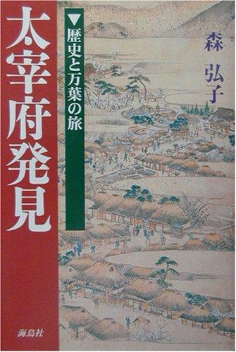 太宰府発見―歴史と万葉の旅
