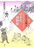 イラストでみる日本史博物館〈第1巻〉社会・芸能編