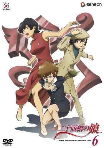 二十面相の娘 6 [DVD]