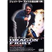 ドラゴンファイト [DVD]