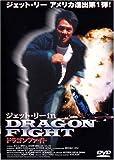ドラゴンファイト[DVD]