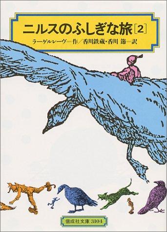 ニルスのふしぎな旅〈2〉[全訳版] (偕成社文庫)の詳細を見る