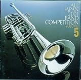 2001年度(第49回) 全日本吹奏楽コンクール 全国大会ライブ録音(5)高校編1