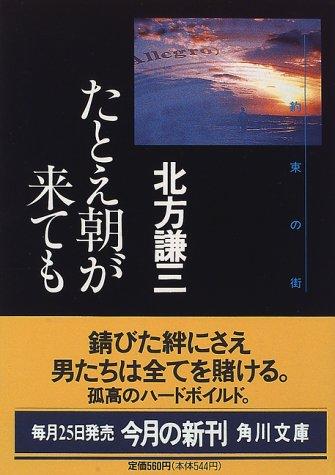 たとえ朝が来ても―約束の街〈2〉 (角川文庫)の詳細を見る