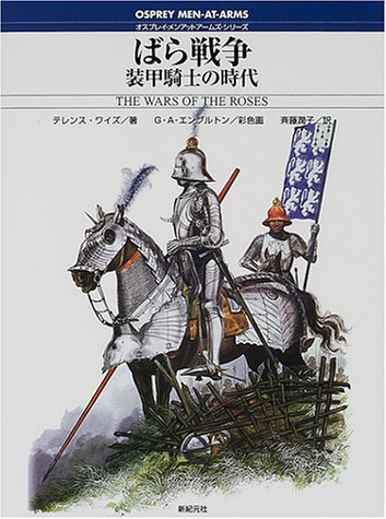 ばら戦争—装甲騎士の時代 (オスプレイ・メンアットアームズ・シリーズ)