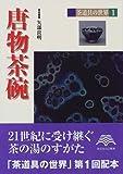 唐物茶碗 (茶道具の世界)
