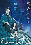 ねこまた。 5巻 (芳文社コミックス)