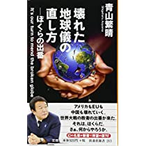 壊れた地球儀の直し方 (扶桑社新書)