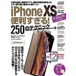 iPhone XS便利すぎる! 250のテクニック(XS Max/XRにも対応! )