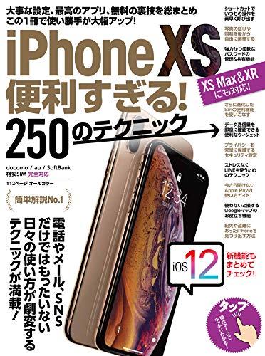 iPhone XS便利すぎる! 250のテクニック(XS Max / XRにも対応! )