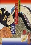 お灸ばなしあれこれ (日本文化史探訪)