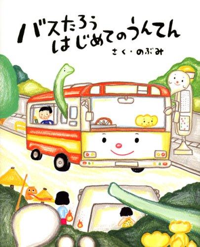 バスたろう はじめての うんてん (講談社の創作絵本)の詳細を見る