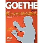 GOETHE(ゲーテ) 2017年12月号