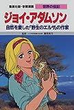 ジョイ・アダムソン―自然を愛した「野生のエルザ」の作家 (学習漫画 世界の伝記)