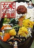 玄米せんせいの弁当箱 1 おいしい団欒 (ビッグコミックス)