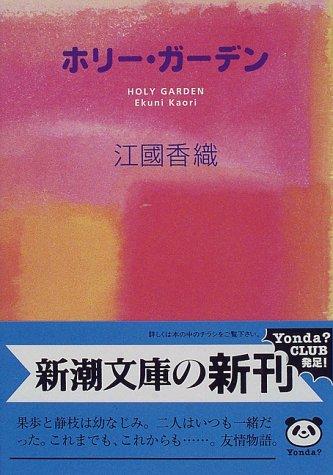 ホリー・ガーデン (新潮文庫)の詳細を見る