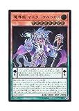 遊戯王 日本語版 EXFO-JP027 Mythical Beast Master Cerberus 魔導獣 マスターケルベロス (アルティメットレア)