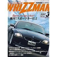外車情報WHIZZMAN (ウィズマン) 2007年 03月号 [雑誌]