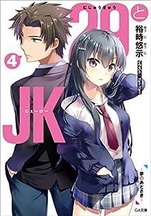 29とJK  01-04