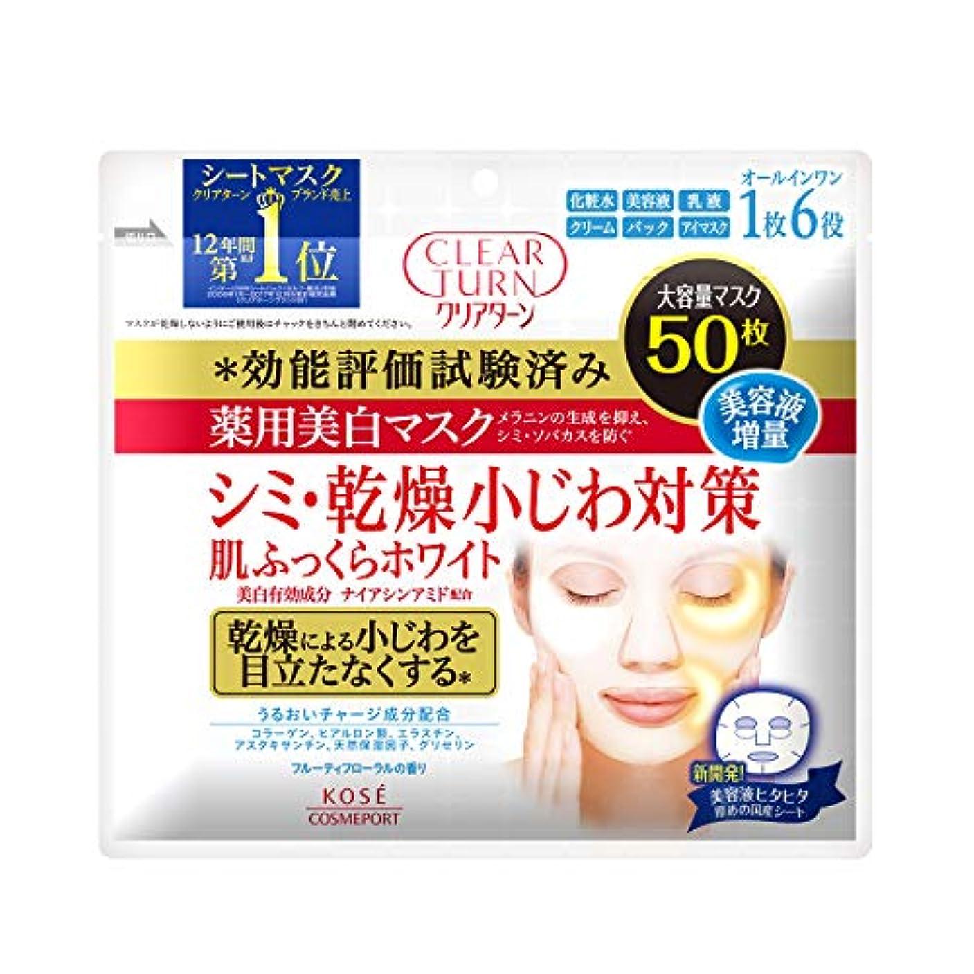 仕事エール血統KOSE コーセー クリアターン 薬用美白 肌ホワイト マスク 50枚 フェイスマスク (医薬部外品)