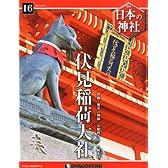日本の神社 16号 (伏見稲荷大社) [分冊百科]