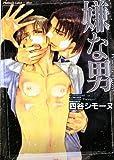 嫌な男~Prisoner of Love~ (プラチナ文庫アリス)