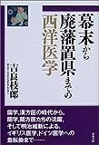 幕末から廃藩置県までの西洋医学 画像