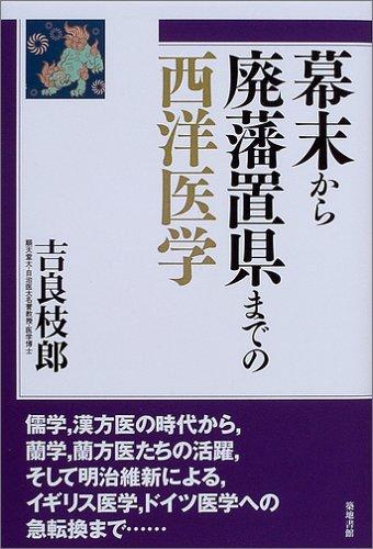 幕末から廃藩置県までの西洋医学