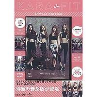 KARA the FIT エクササイズDVD BOOK (宝島社DVD BOOKシリーズ)