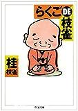 らくごDE枝雀 (ちくま文庫)