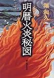 明暦火炎秘図