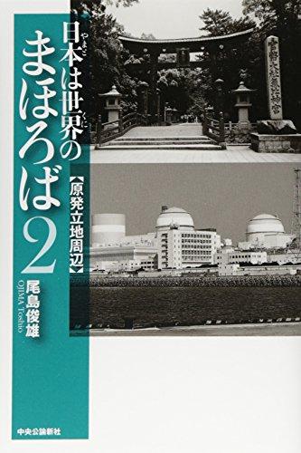 日本は世界のまほろば2 - 原発立地周辺