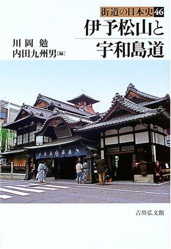 伊予松山と宇和島道 (街道の日本史)