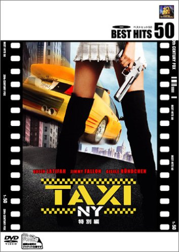 TAXI NY〈特別編〉 [DVD]の詳細を見る