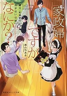 家政婦ですがなにか? 蔵元・和泉家のお手伝い日誌 (集英社オレンジ文庫)