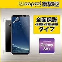 Wrapsol Galaxy S8+(SC-03J)用 全面保護 (液晶面+背面&側面) 液晶フィルム 衝撃吸収Wrapsol ULTRA (ラプソル ウルトラ) WPGXS8PS-FB