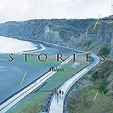 【Amazon.co.jp限定】STORIES【初回限定盤】 (L判ブロマイド付)