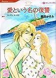 愛という名の復讐 (HQ comics ク 4-1)