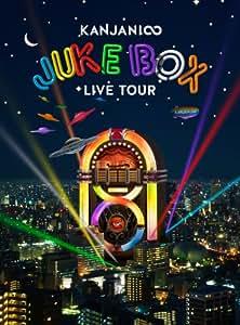 KANJANI∞ LIVE TOUR JUKE BOX(初回限定盤) [DVD]