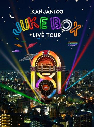 KANJANI∞ LIVE TOUR JUKE BOX(初回限定盤) [DVD]の詳細を見る