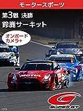 SUPER GT 2018 【オンボードカメラ+】 第3戦 鈴鹿サーキット 決勝