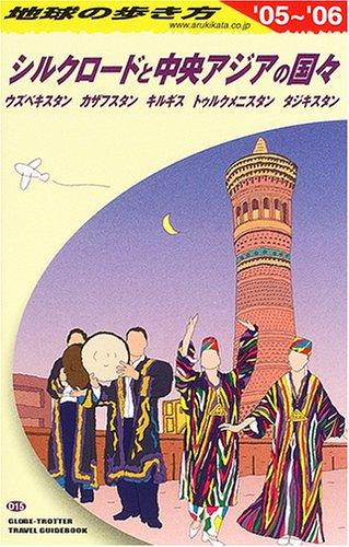 シルクロードと中央アジアの国々〈2005~2006年版〉 (地球の歩き方)の詳細を見る